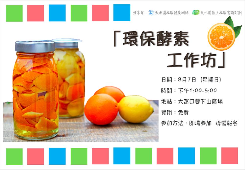 環保酵素工作坊poster